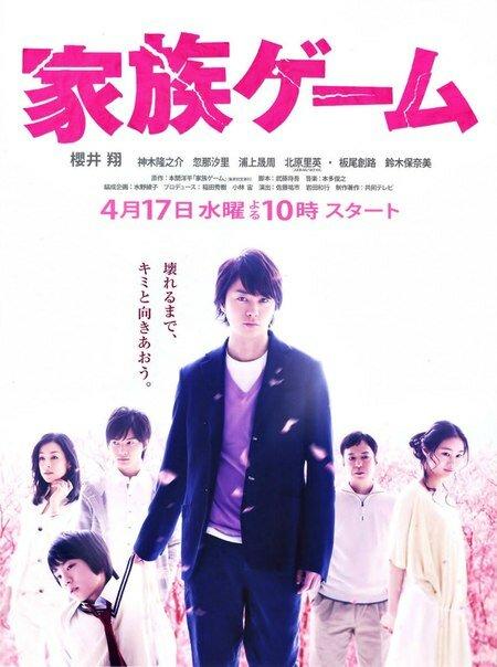 776384 - Семейная игра (2013, Япония): актеры