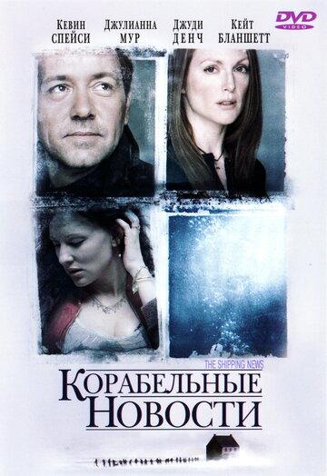 Постер к фильму Корабельные новости (2001)