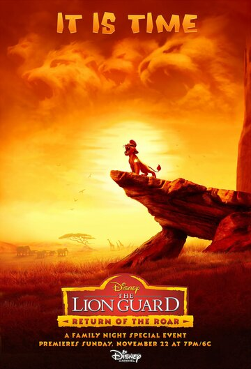 �����-��� (The Lion Guard: Return of the Roar)