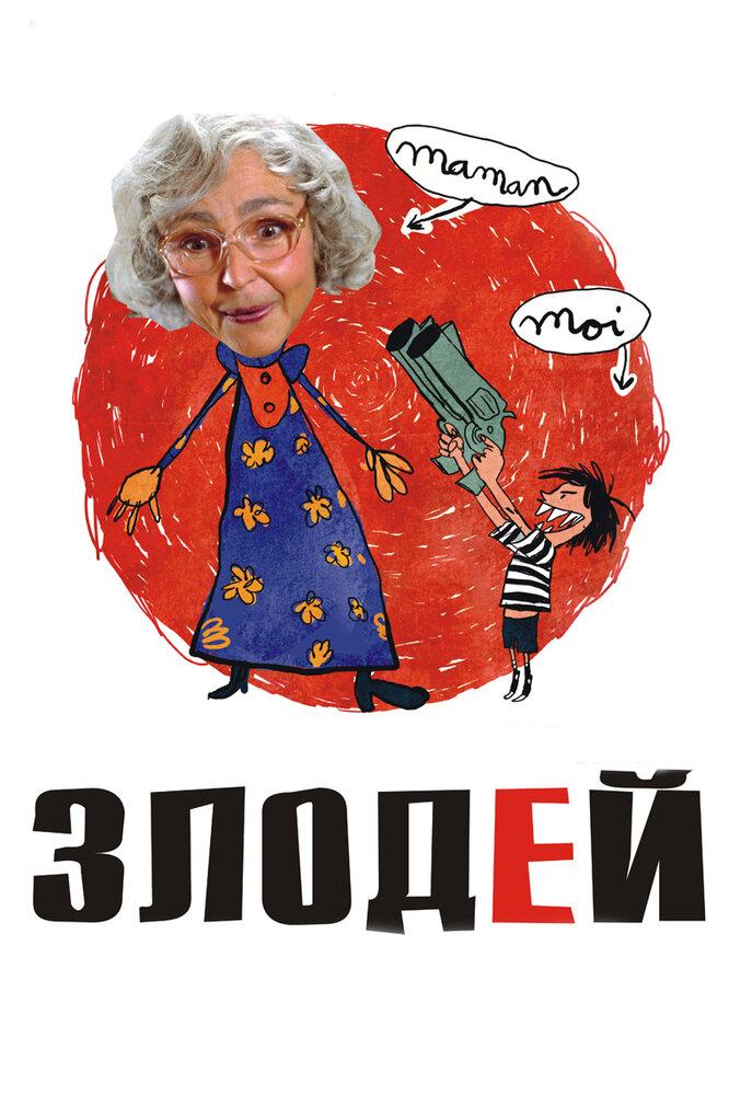 Злодей (2009)
