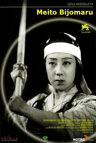Знаменитый меч Бидзёмару (1945)