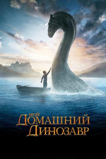 Фильм Мой домашний динозавр