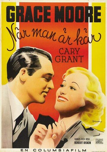 Когда ты влюблен (1937)