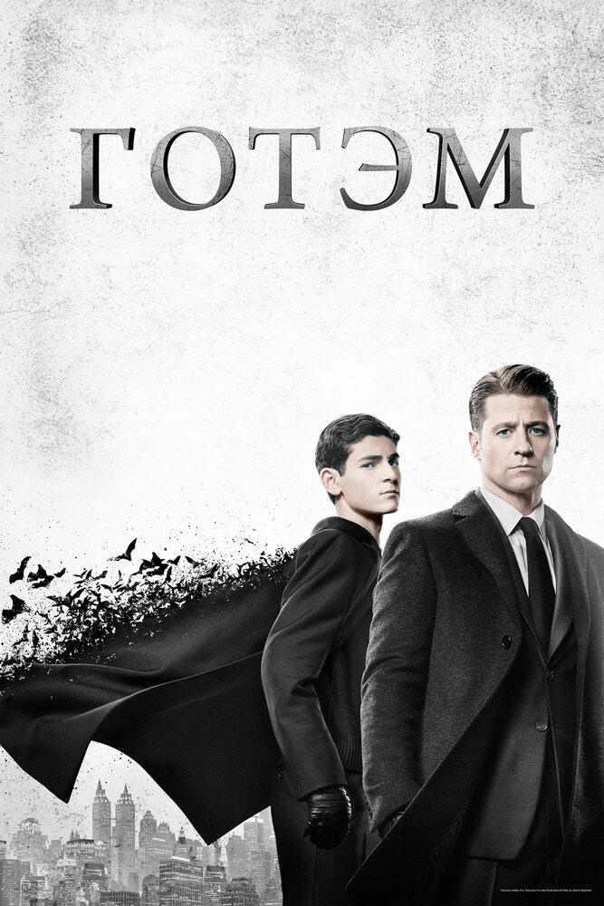 Готэм (5 сезонов) (2014)