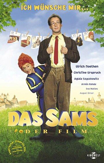 Рыжий пятачок (2001)