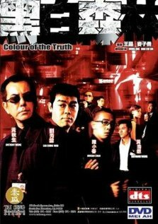 Цвет истины (2003)