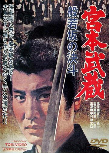 Скачать дораму Миямото Мусаси: Дуэль у горы Хання Miyamoto Musashi: Hannyazaka no kettô
