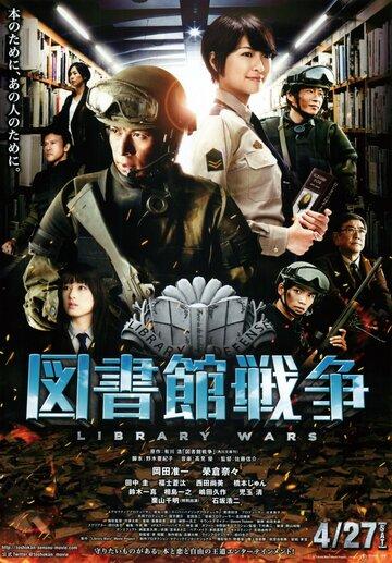 Библиотечные войны (2013) смотреть онлайн HD720p в хорошем качестве бесплатно