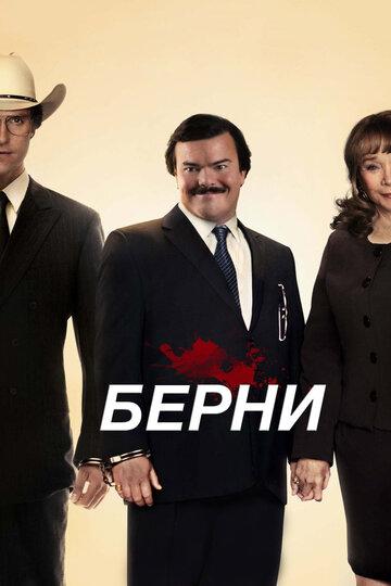 Берни (2011) полный фильм онлайн
