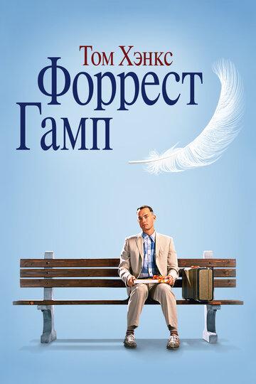 Форрест Гамп (1994) - смотреть онлайн