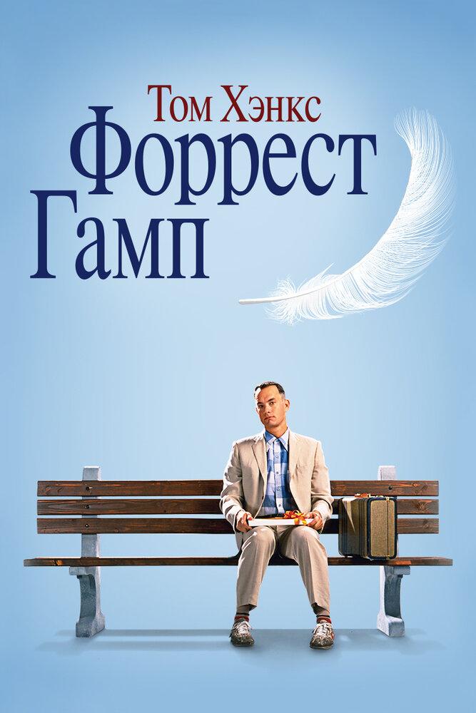Форрест Гамп (США, 2011)