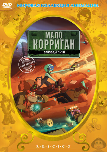 Мало Корриган (Malo Korrigan and the Space Tracers)