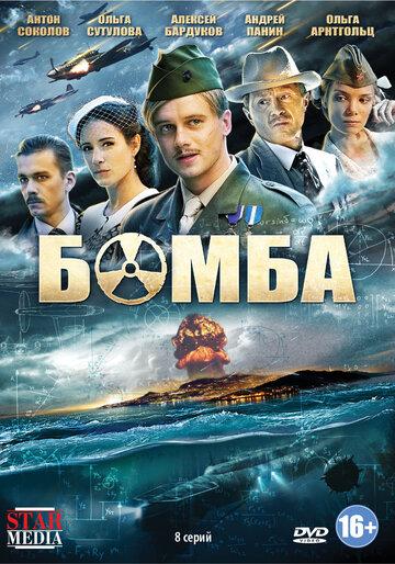 Бомба (сериал)