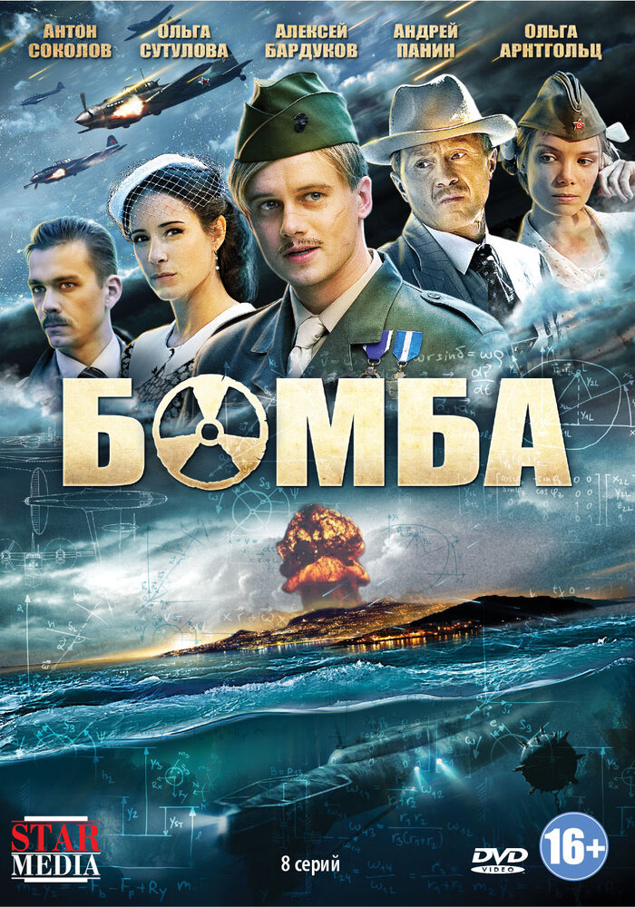 бомба 2013 скачать торрент img-1
