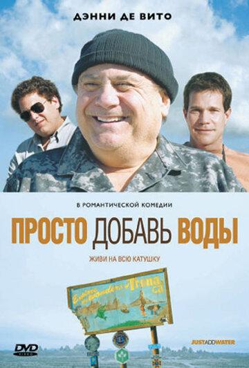 Просто добавь воды (2007)