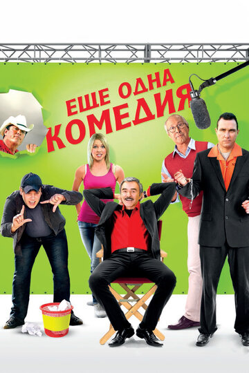 Еще одна комедия / Not Another Not Another Movie (2011)