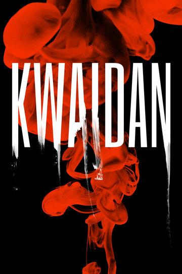 Кайдан: Повествование о загадочном и ужасном