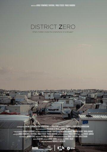 Район №0 (District Zero)