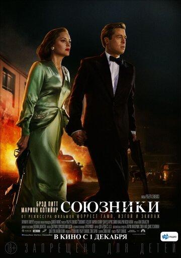 Союзники - фильм с Брэдом Питтом смотреть онлайн