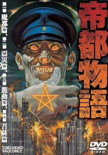 Столичная история (1991)
