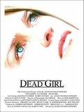������� ������� (Dead Girl)