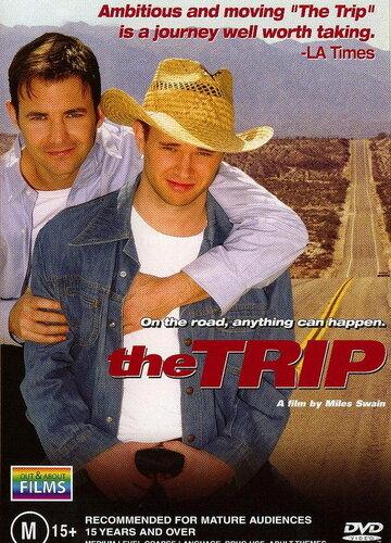 Поездка (2002)