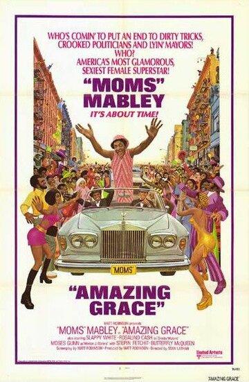 Удивительная Грейс (1974)