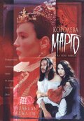 Королева Марго (1994)