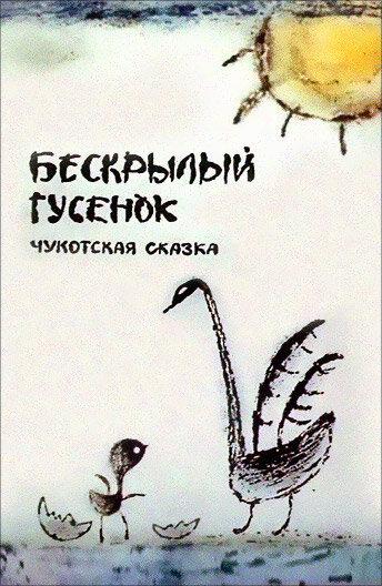 Бескрылый гусенок