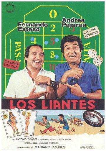 Пройдохи (1981)