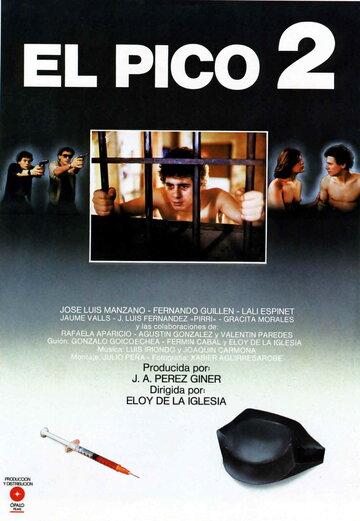 Игла 2 (1984)