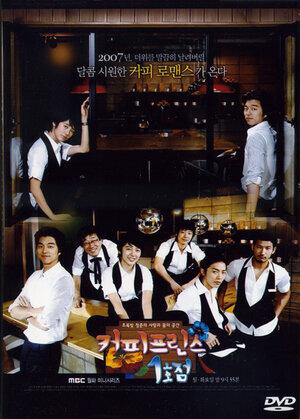 300x450 - Первое кафе «Принц» ✸ 2007 ✸