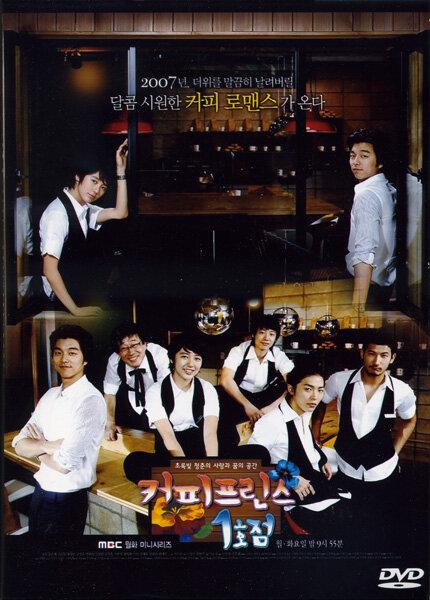 501893 - Первое кафе «Принц» ✦ 2007 ✦ Корея Южная