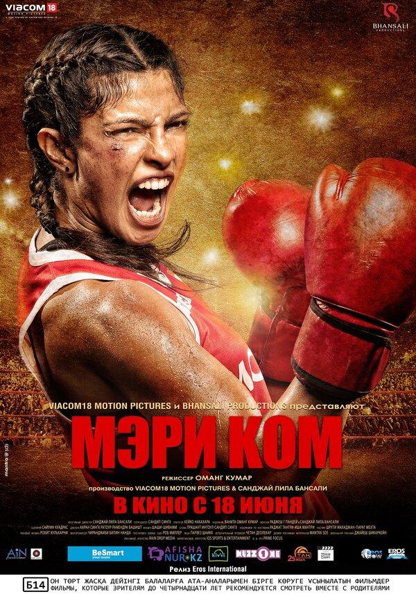 Отзывы к фильму – Мэри Ком (2014)