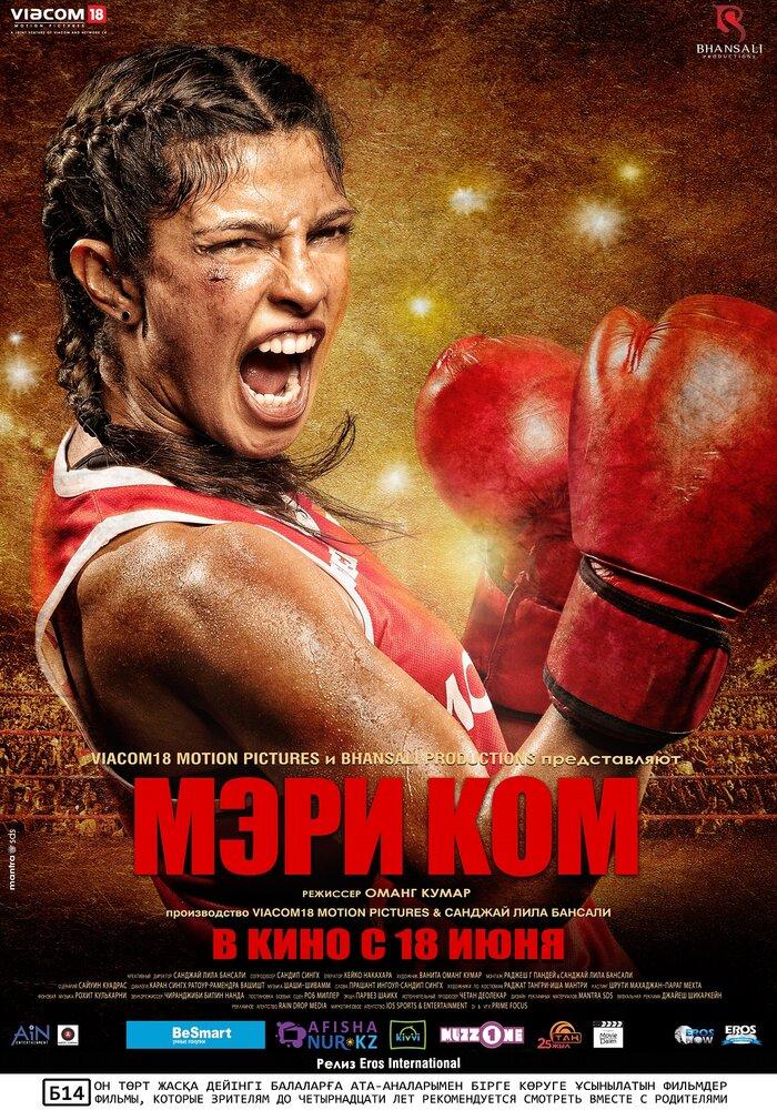 Фильмы Мэри Ком смотреть онлайн