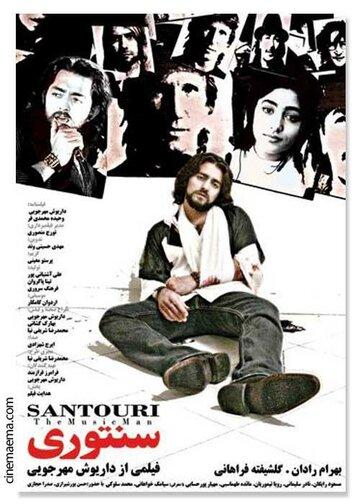 Сантури (2007)