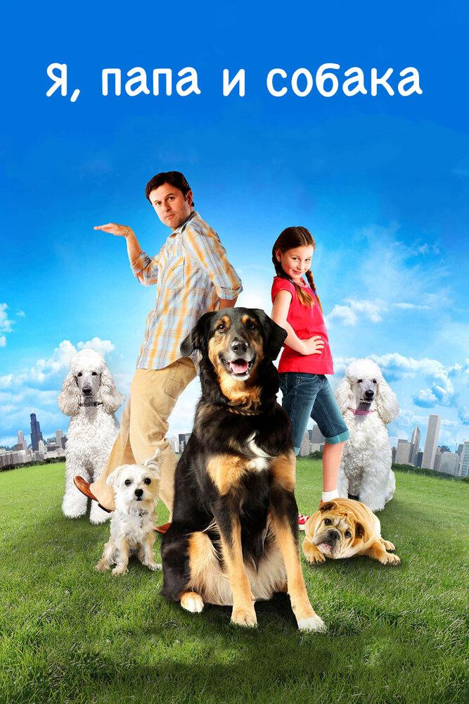 Я, папа и собака