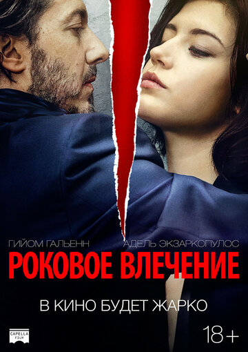 Фильм Роковое влечение