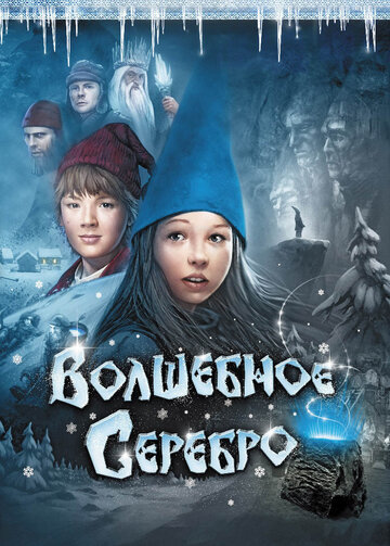 Фильм Волшебное серебро