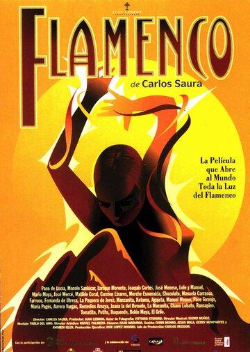 Фламенко (1995)
