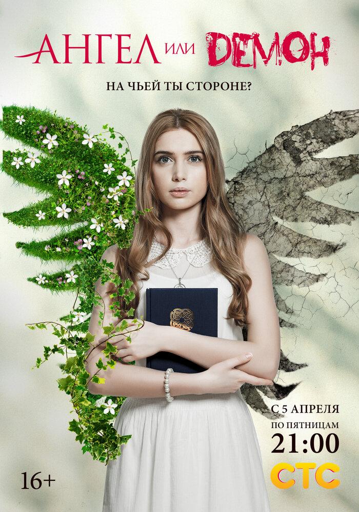 Постер к Ангел или демон