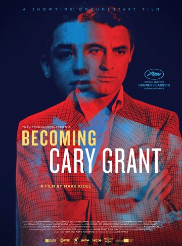 Становясь Кэри Грантом 2017