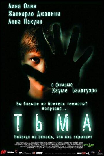 Фильм Тьма