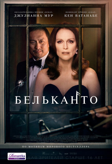 Бельканто (2017)