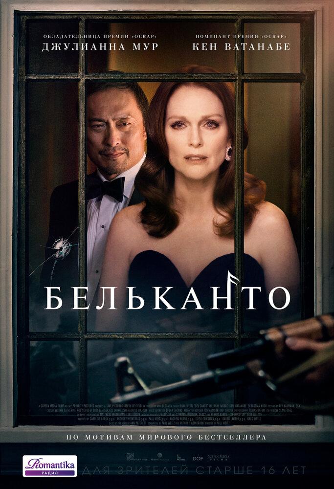 Бельканто / Bel Canto. 2018г.