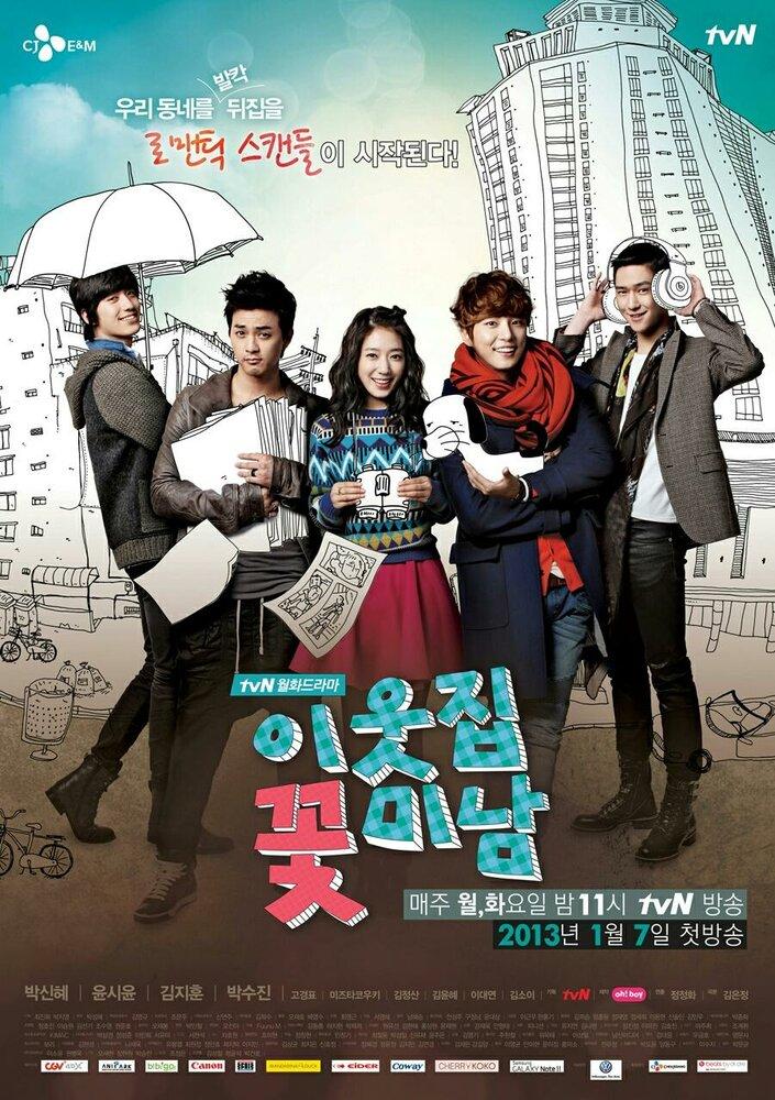 721079 - Красавчик по соседству ✦ 2013 ✦ Корея Южная