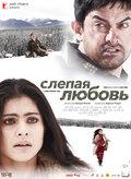 Слепая любовь (2006)