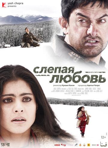 Download Movie Слепая любовь