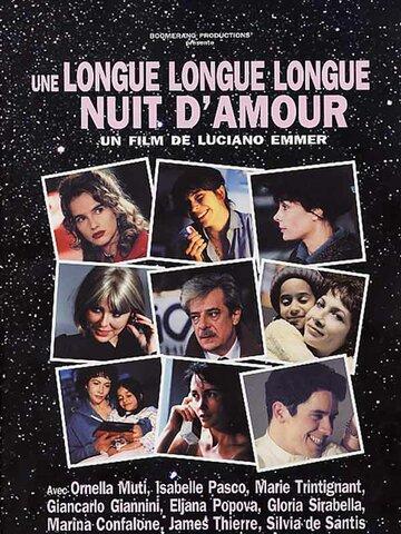 ������, ������, ������ ���� ����� (Una lunga lunga lunga notte d'amore)
