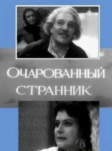 Фильмы Очарованный странник